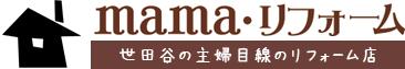 世田谷区の外壁塗装専門店 mama・リフォーム
