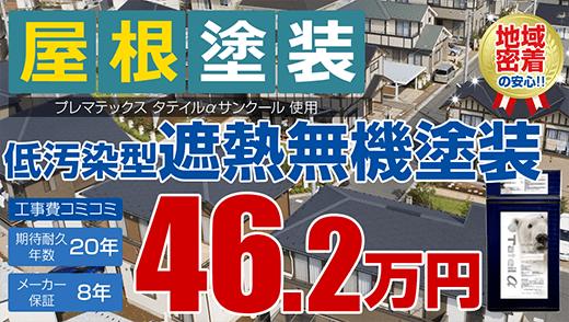 屋根塗装 低汚染型遮熱無機塗装 39.8万円
