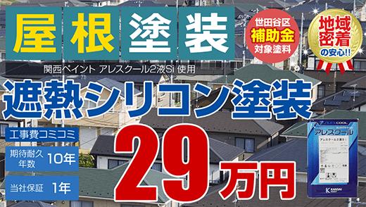 屋根塗装 世田谷区補助金対象塗料! 遮熱シリコン塗装 25.8万円