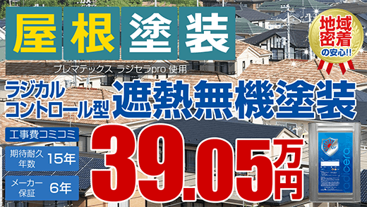 屋根塗装 遮熱無機塗装 49.8万円
