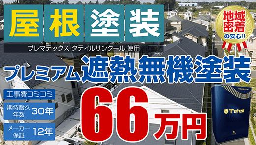 屋根塗装 プレミアム遮熱無機塗装 59.8万円