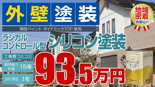 外壁塗装 ラジカルコントロール型無機塗装 79.8万円