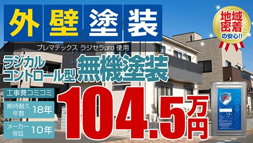 外壁塗装 断熱+無機塗装 89.8万円