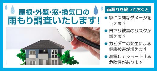 屋根・外壁・窓・換気口の雨漏り無料で調査いたします!