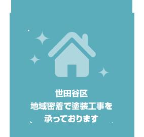 施工実績300件突破 東京都世田谷区地域密着で塗装工事を承っております