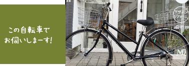 この自転車でお伺いします!