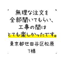 社長さんはじめ大島さん、職人のみなさまの丁寧なお仕事とご対応に感心し、感謝しております。 倉敷市連島町 T様