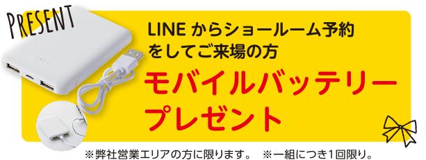 LINEお友達登録方法