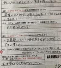 お部屋のリフォーム クロス・カーペット・クローゼット扉交換
